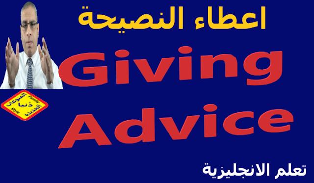 اعطاء النصيحة فى اللغة الانجليزية giving advice قواعد الانجليزى بدون مدرس