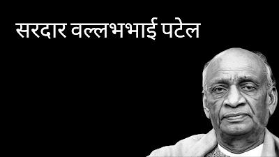 सरदार वल्लभभाई पटेल पर निबंध | hindi essay on sardar patel