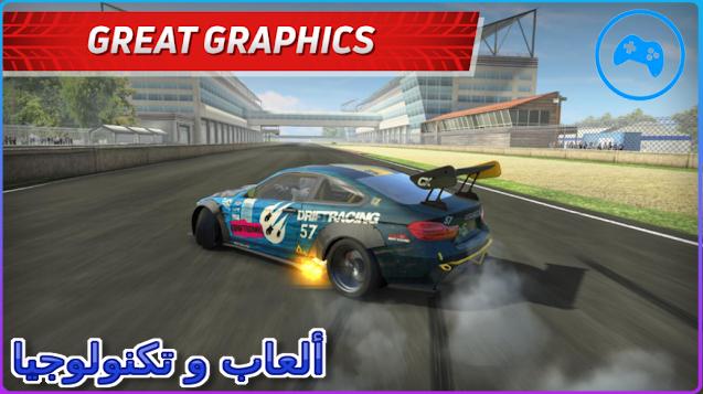 لعبة سباق سيارات