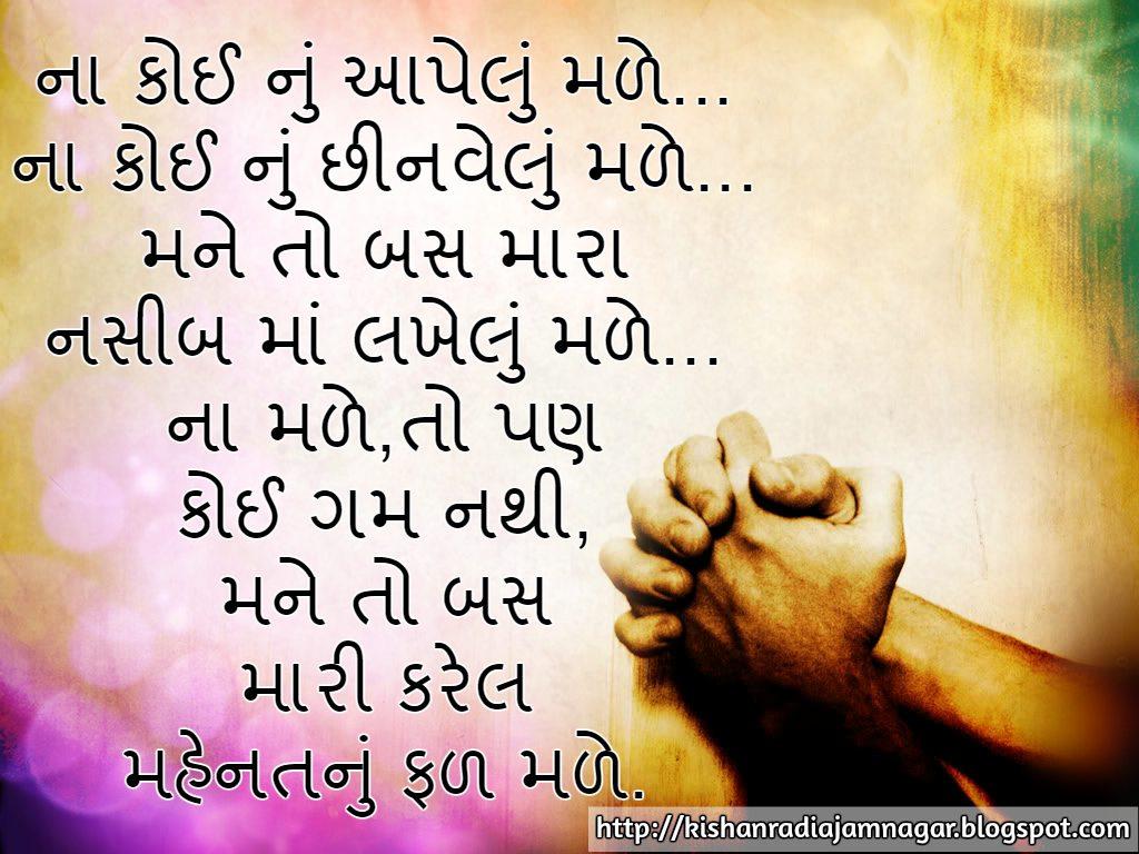 New Sad Life Quotes In Gujarati - hindi life quotes