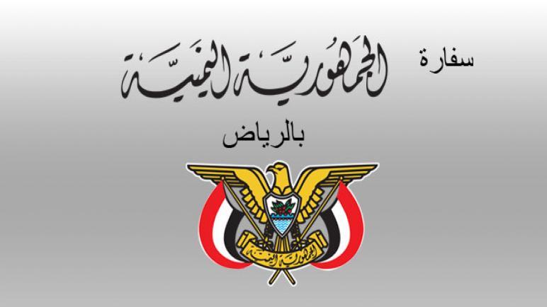 رقم السفارة اليمنية بالرياض خدمة العملاء المجانى 1443