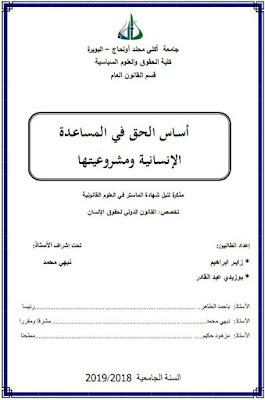مذكرة ماستر: أساس الحق في المساعدة الإنسانية ومشروعيتها PDF