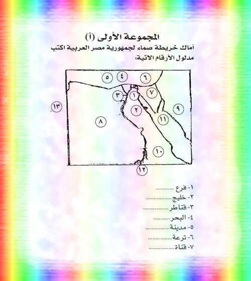 مراجعة دراسات للصف السادس ترم أول ملحق الجمهورية التعليمي 2 ديسمبر 2018