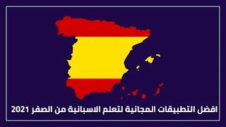افضل التطبيقات المجانية لتعلم الاسبانية من الصفر 2021