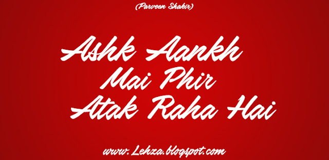Ashk Aankh Mai Phir Atak Raha Hai By Parveen Shakir