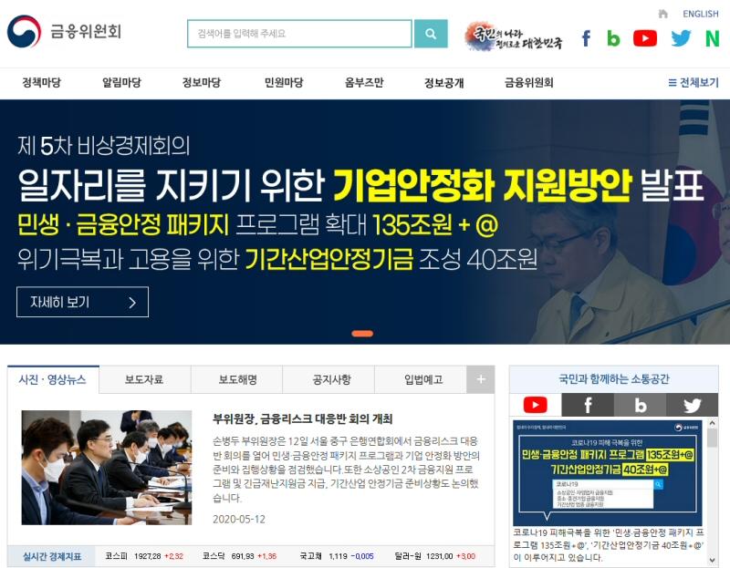총 10조원 '소상공인 2차 금융지원 대출' 5월18일 시작