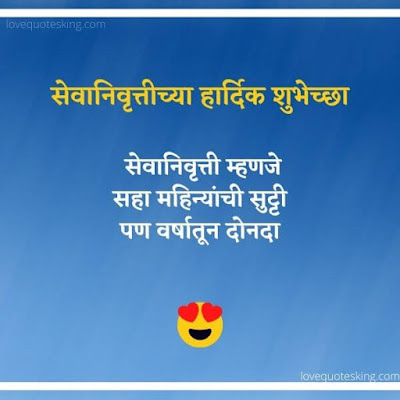 Retirement wishes for father in marathi