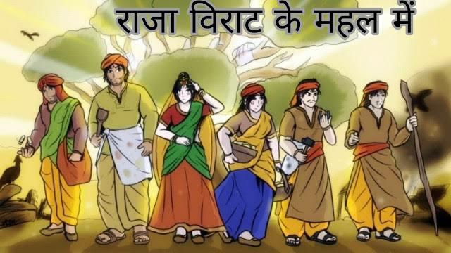 पांडवो और द्रौपदी ने बारह वर्ष बाद अज्ञातवास कैसे बिताया? Pandavo aur draupadi ne barah varsh baad agyatavas kaise bitaya?