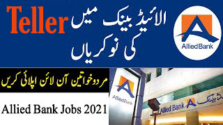 latest jobs in Pakistani banks 2021