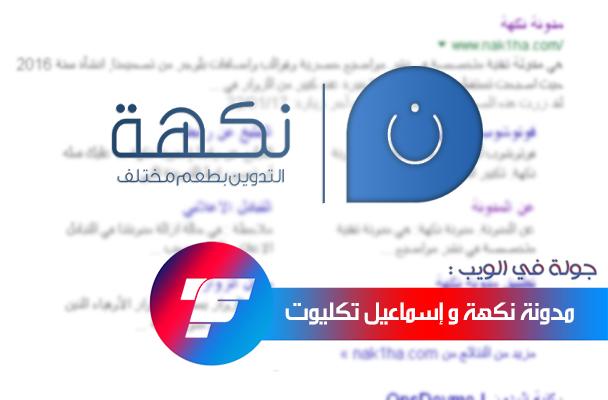 مدونة نكهة و إسماعيل تكليوت