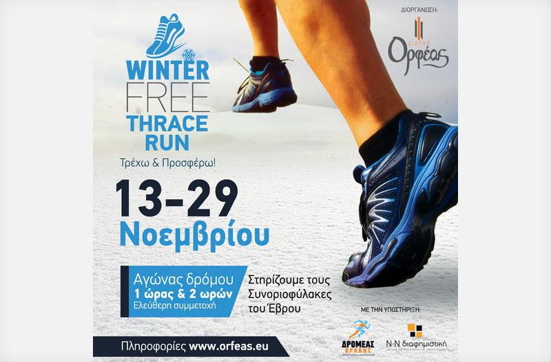 Winter Free Thrace Run: Τρέχω ατομικά, Συνεισφέρω συλλογικά, Προσφέρω εθελοντικά