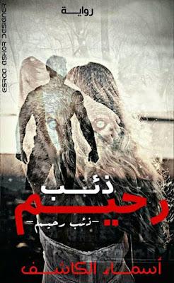 تحميل رواية ذئب رحيم كاملة بقلم اسماء الكاشف