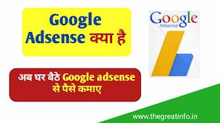 Google Adsense kya hai paise kaise kamaye
