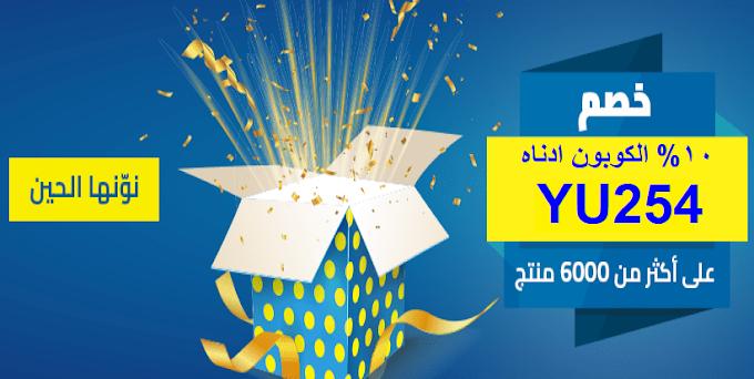 كوبون خصم نون السعوديه بقيمة 10% على صفقات الويكند
