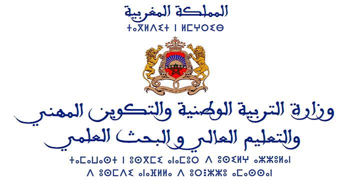 مباراة توظيف في مختلف الدرجات والتخصصات 13 منصبا. الترشيح قبل 31 غشت 2019
