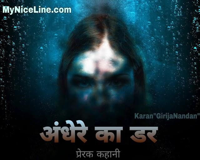 अंधेरे का डर प्रेरक कहानी| How To Overcome Fear Of Darkness in Hindi
