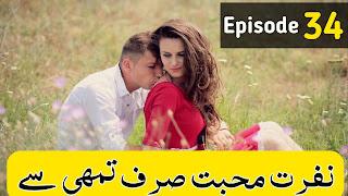 Nafrat Mohabbat Sirf tumhe se novel