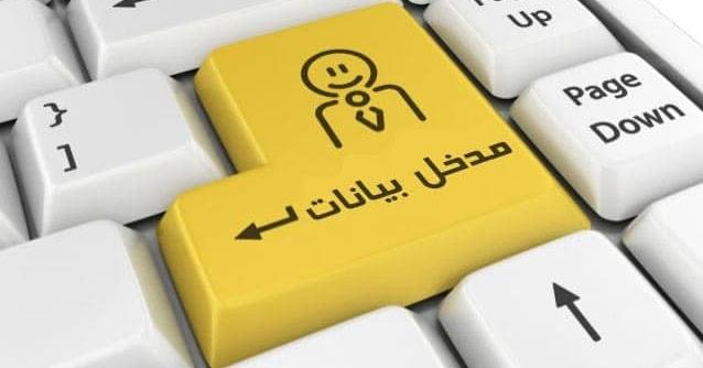 وظائف ادخال بيانات في الامارات في دبي والشارقة للعرب راتب ل3000 درهم قدم من هنا