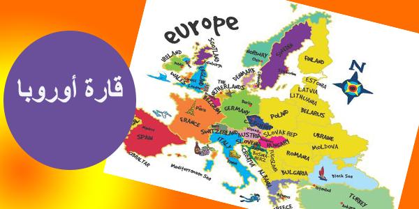 اطلس خرائط قارة اوربا