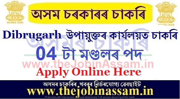 DC Dibrugarh Recruitment 2021: Apply online for 04 Mandal Posts