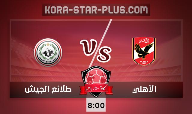 بث مباشر - مشاهدة مباراة الأهلي وطلائع الجيش اليوم 2020/12/05 نهائي كأس مصر