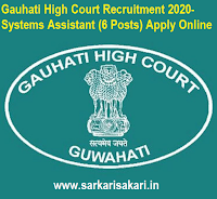 Gauhati High Court Recruitment 2020- Systems Assistant (6 Posts) Apply Online