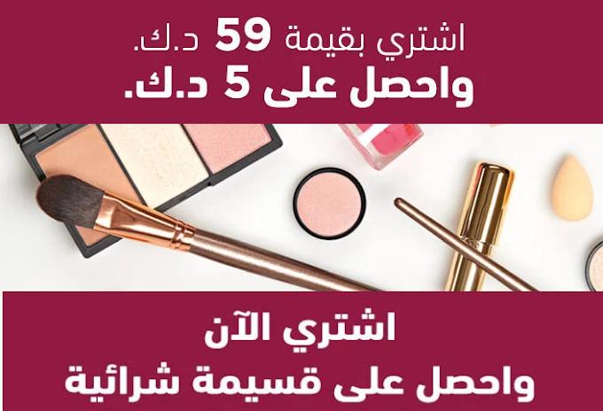 للكويتيين : احصل على قسيمة شراء بقيمة 5 دينار مع Faces الكويت