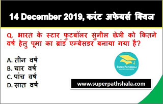 Daily Current Affairs Quiz in Hindi 14 December 2019