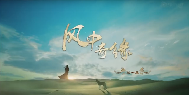 2014 c-drama Sound of the Desert