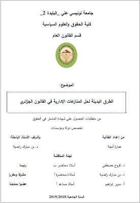 مذكرة ماستر: الطرق البديلة لحل المنازعات الإدارية في القانون الجزائري PDF