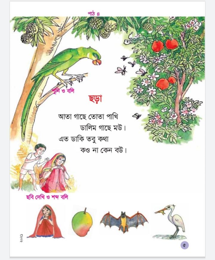 আতা গাছে তােতা পাখি   আতা গাছে তোতা পাখি lyrics   কবিতা/ছড়া আতা গেছে তোতা পাখি  (PDF)