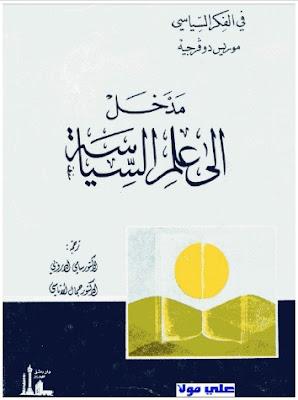 كتاب مدخل الى علم السياسة pdf