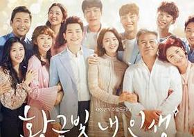Yuk, Ketahui Cara Mudah Download Drama Korea My Golden Life