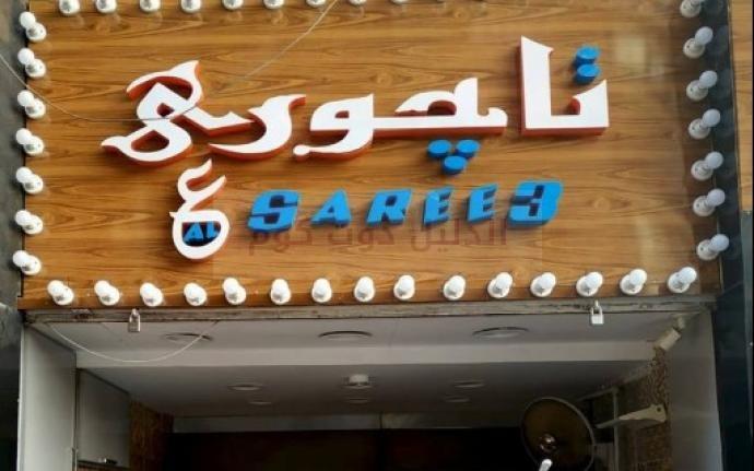 أسعار منيو وفروع ورقم تاجوري عالسريع Tajoury 3alsaree3