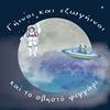 Γήινοι και εξωγήινοι και το σβηστό φεγγάρι, Ευαγγελίας Τσαπατώρα