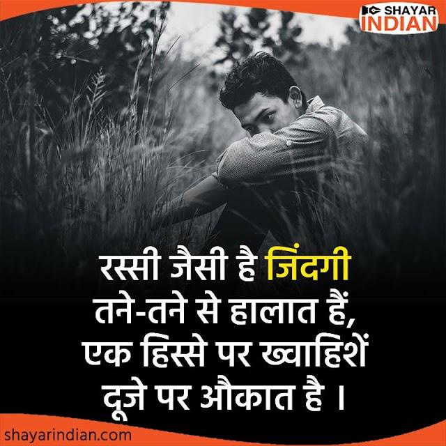 रस्सी जैसी है जिंदगी - Life Sad Status, Zindagi Shayari, Rassi, Halat, Khwahish, Aukat