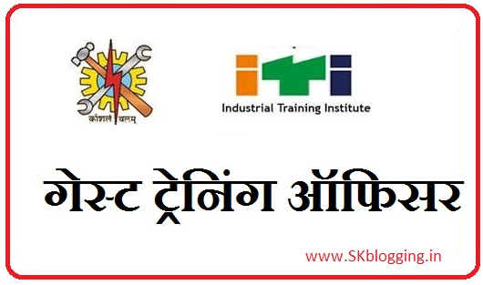 ITI Guest Faculty Training Officer