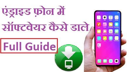 Android Mobile में सॉफ्टवेयर (Software) कैसे डालें