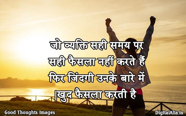 hindi suvichar images download