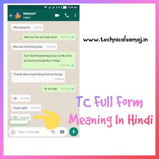 tc full form in whatsapp,gn tc full form,tc फुल फॉर्म in स्कूल ,tc full form in railway  in hindi,t.c application in hindi,टीसी को हिंदी में क्या कहते हैं ,ट्रांसफर सर्टिफिकेट को हिंदी में क्या कहते हैं