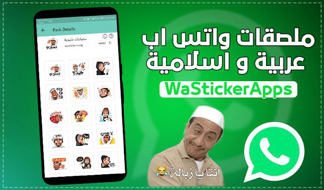 ملصقات واتس اب عربية و اسلامية للواتس اب 2020 - WaStickerApps