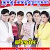Khmer Movie - Robang-Muk-Keo - Movie Khmer - Thai Drama