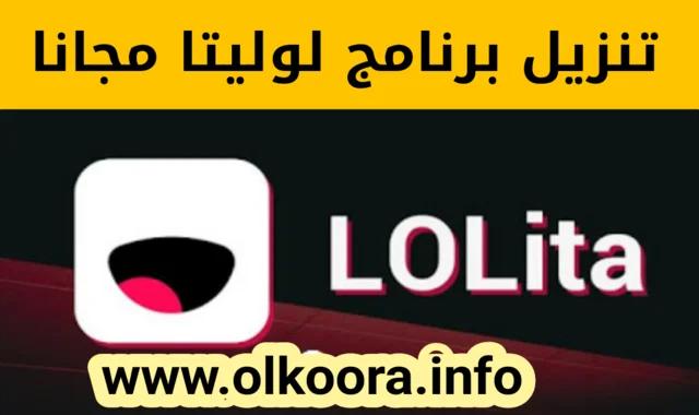 تنزيل برنامج لوليتا Lolita للأندرويد مجانا - تطبيق لوليتا تحميل برابط مباشر