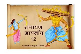 12 Ramayan Dialogue Ramnand Sagar