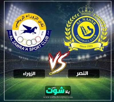 مشاهدة مباراة النصر والزوراء بث مباشر اليوم 8-4-2019 في دوري ابطال اسيا