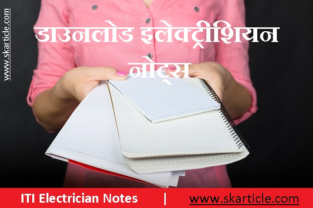 ITI Electrician Theory Notes In Hindi Pdf Free Download