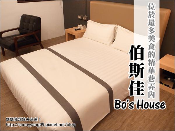 伯斯佳 Bo's House