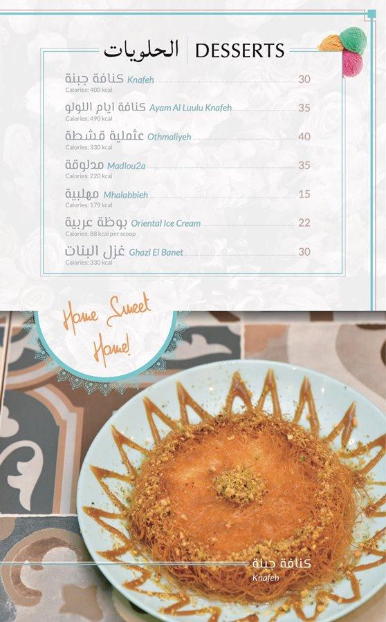 منيو مطعم ايام اللولو جدة