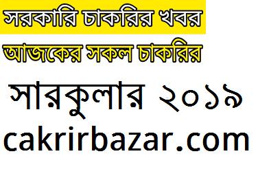মহিলা বিষয়ক অধিদপ্তর নিয়োগ বিজ্ঞপ্তি 2019