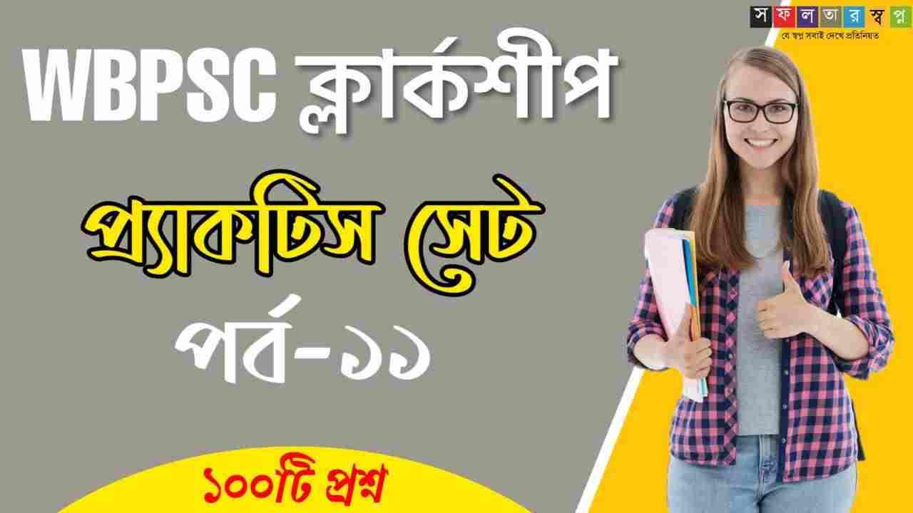 PSC Clerkship Practice Set Part-11 in Bengali PDF Download